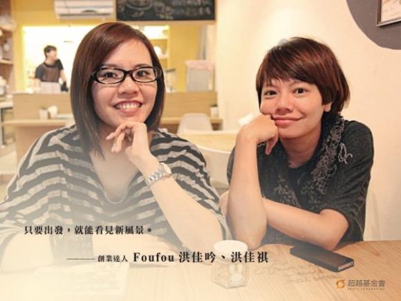 talk184 Foufou洪佳祺:由一隻咧嘴兔代言的「Girl's Power」!!