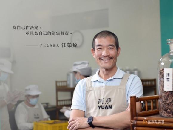 talk186 江榮原:安身立命,用一塊皂洗滌身心