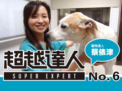 No.6 寵物達人─蔡依津