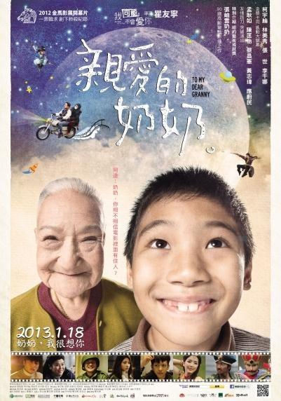 movie22:親愛的奶奶