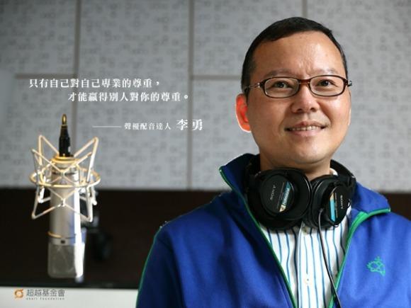 talk223 李勇:有音無影的鍛鍊,看不見的聲音演員