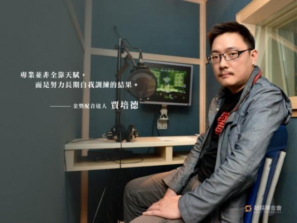 talk200 賈培德:有音無影的鍛鍊,看不見的聲音演員