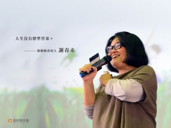 talk205 謝春未:讓台灣原創動畫在國際舞台上發聲