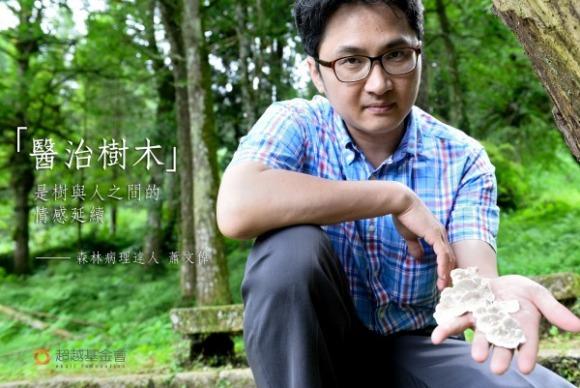 talk182 蕭文偉:醫治樹木是樹與人之間的情感延續
