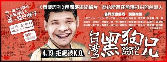 movie23:台灣黑狗兄