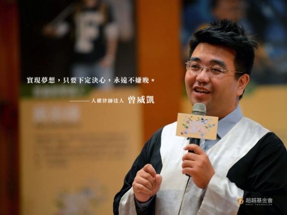talk214 曾威凱:與小人物站在一起的人權律師