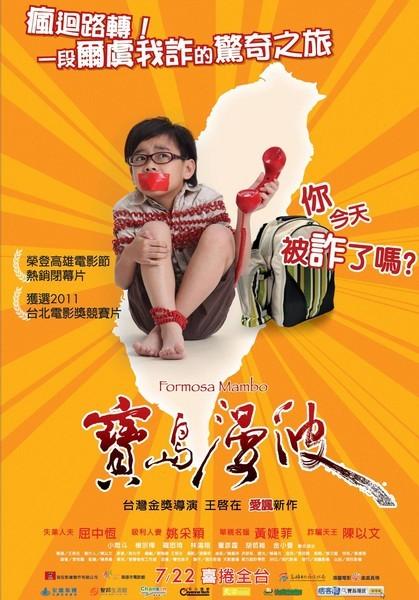 movie11:寶島漫波