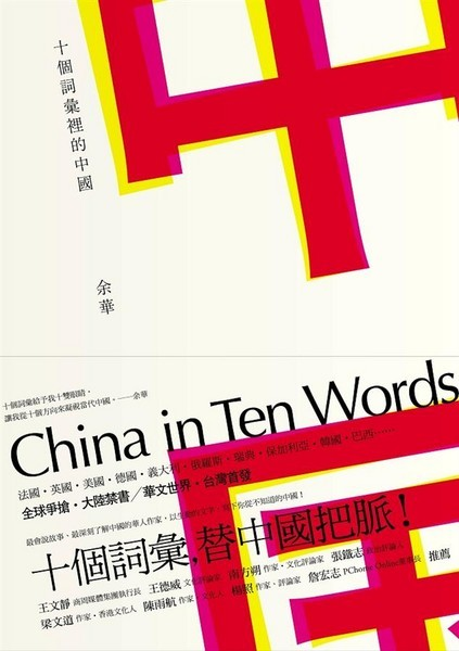 Lesson2:十個詞彙裡的中國