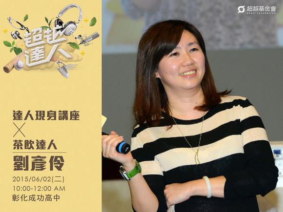 talk091 劉彥伶:當珍珠遇見茶,慢慢來才會快