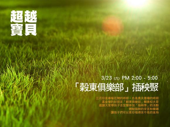 Happy.7 穀東俱樂部 - 插秧聚