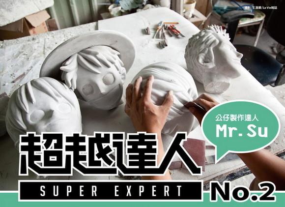 No.2 公仔達人-Mr.SU