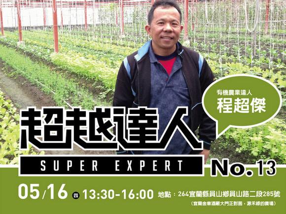 No.13 有機農業達人─程超傑