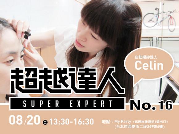 No.16 婚紗達人─Celin