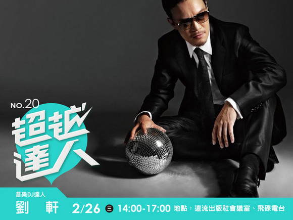 No.20 多元發展達人─劉軒