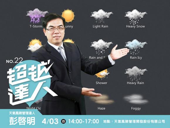 No.22 天氣風險管理達人─彭啟明