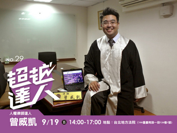 No.29 人權律師達人─曾威凱