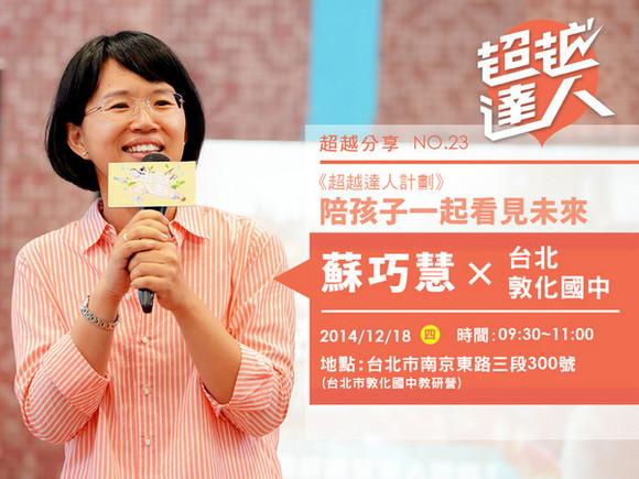 event023 超越達人 讓孩子看見未來─台北敦化國中教師研習營