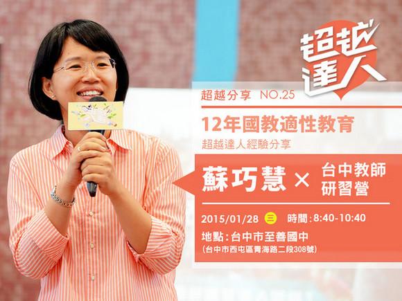 event025 超越達人 讓孩子看見未來─台中教師研習營