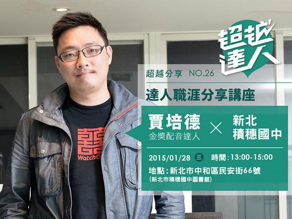 event026 金獎配音達人賈培德-新北積穗國中