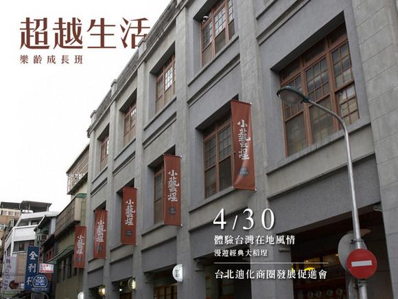 Class29 體驗台灣在地風情