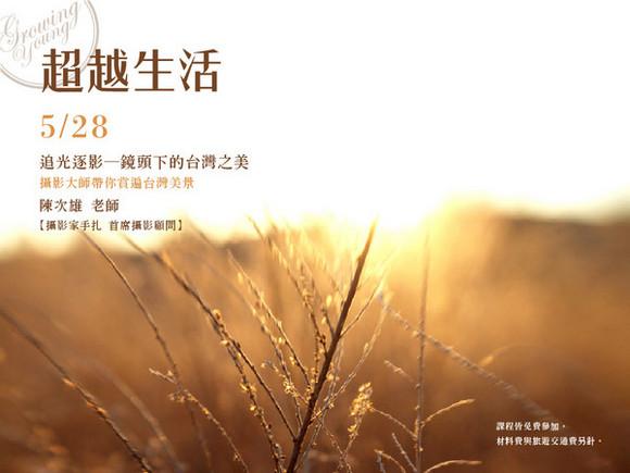 Class31 追光逐影─鏡頭下的台灣之美