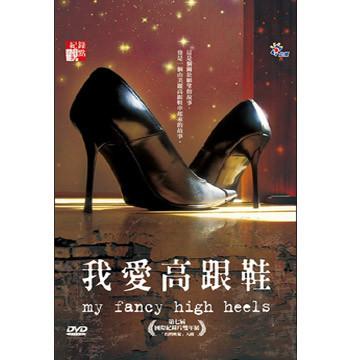 Film8:我愛高跟鞋