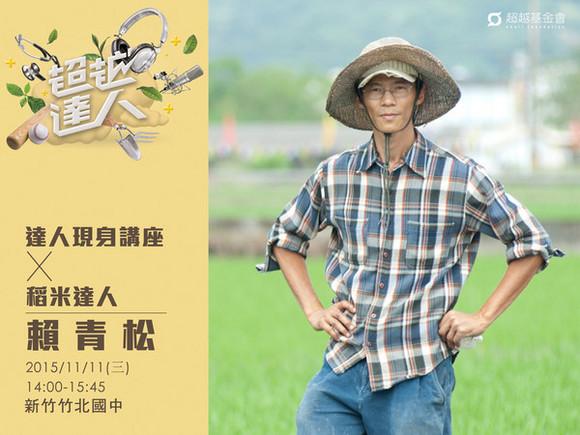 talk115 賴青松:留日碩士開創農業新模式