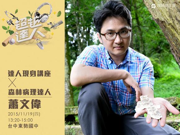 talk118 蕭文偉:醫治樹木是樹與人之間的情感延續