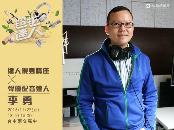 talk120 李勇:有音無影的鍛鍊,看不見的聲音演員