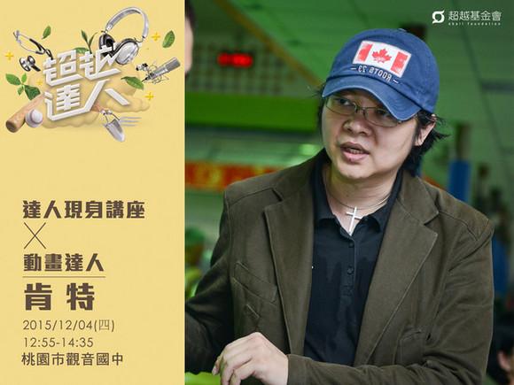 talk121 肯特:3D故事工場,實現台灣動畫電影夢