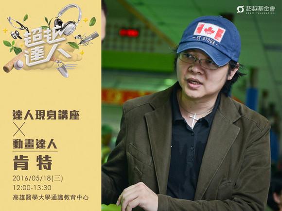 talk140 肯特:3D故事工場,實現台灣動畫電影夢