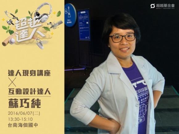 talk147 蘇巧純:現代科技的魔術師