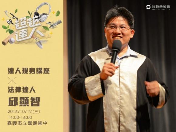 talk151 邱顯智:冤獄平反,追求公益的人權律師