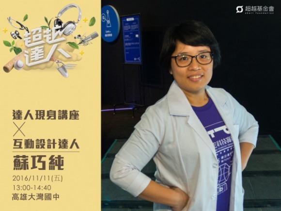 talk154 蘇巧純:現代科技的魔術師