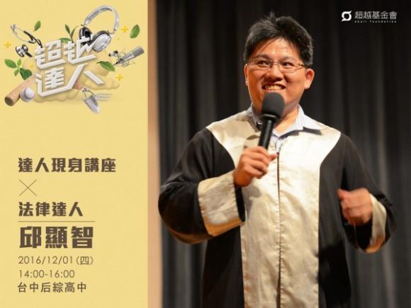 talk155 邱顯智:冤獄平反,追求公益的人權律師