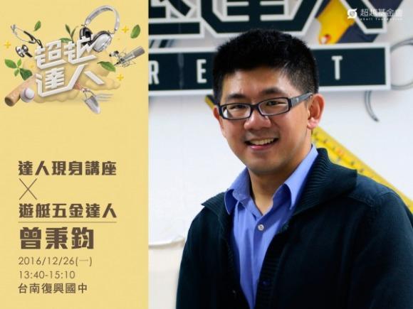 talk160 曾秉鈞:創新突破,打造國際品牌