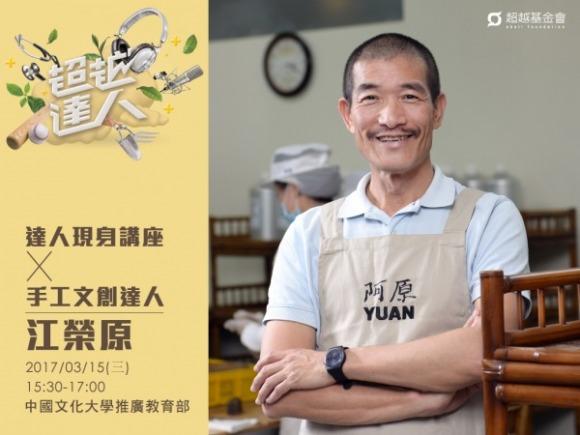 talk166 江榮原:安身立命,用一塊皂洗滌身心