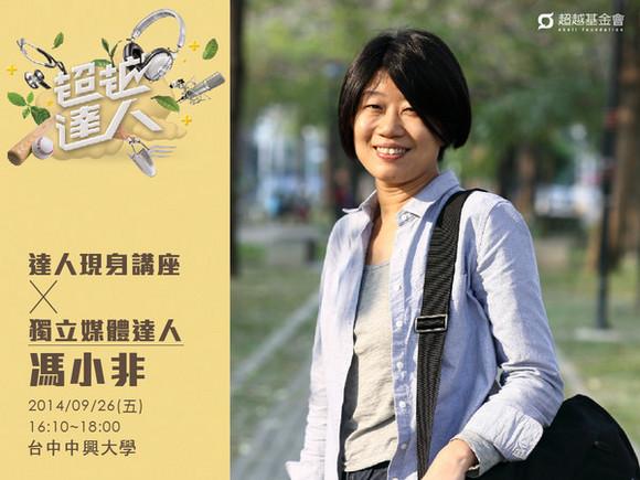 talk037 馮小非:啟動獨立媒體為真相發聲