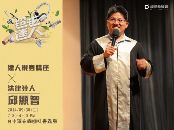 talk039 邱顯智:冤獄平反,追求公益的人權律師