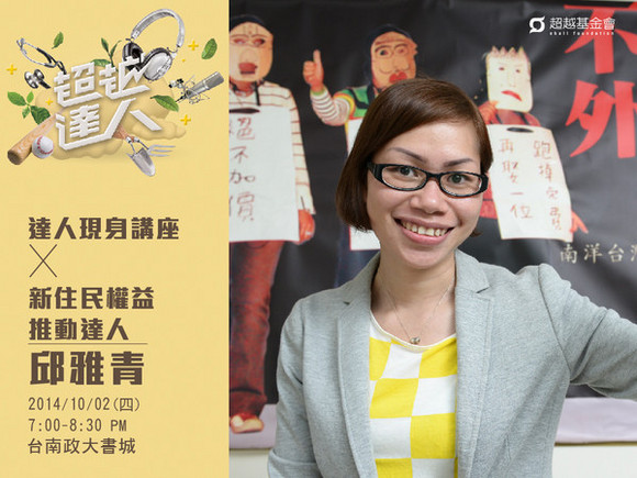 talk042 邱雅青:從他鄉到家鄉,為南洋姊妹權益發聲