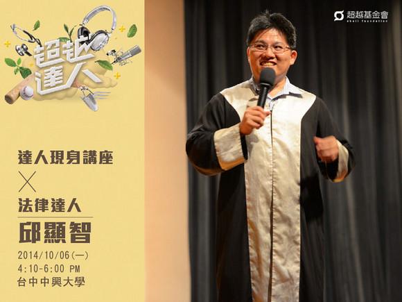 talk043 邱顯智:冤獄平反,追求公益的人權律師