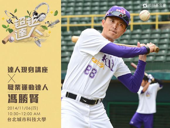 talk050 馮勝賢:不斷精進的內野棒球天使