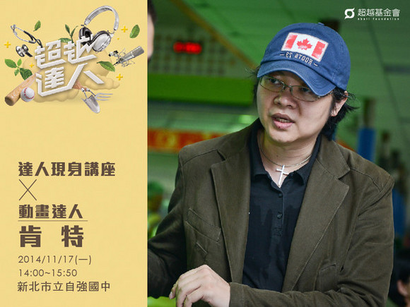 talk052 肯特:3D故事工場,實現台灣動畫電影夢