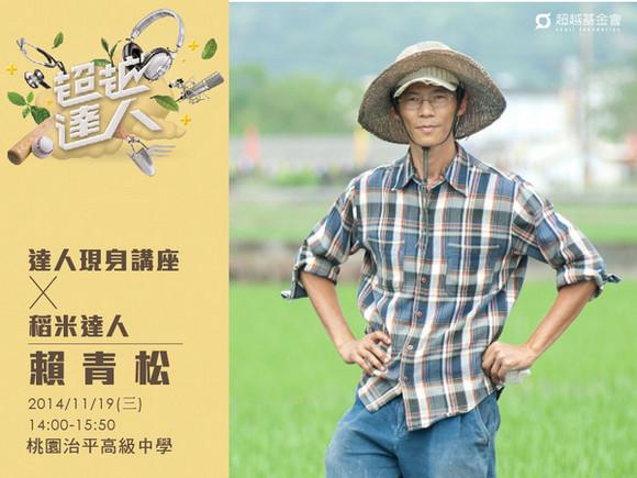 talk054 賴青松:留日碩士開創農業新模式