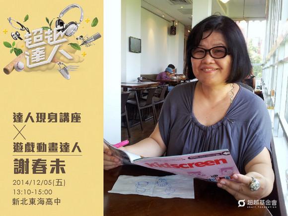 talk056 謝春未:讓台灣原創動畫在國際舞台上發聲