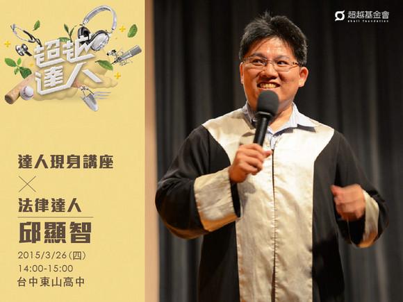 talk070 邱顯智:冤獄平反,追求公益的人權律師
