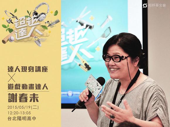 talk081 謝春未:讓台灣原創動畫在國際舞台上發聲