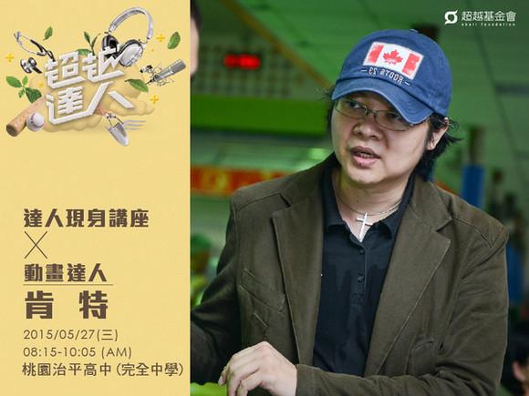 talk088 肯特:3D故事工場,實現台灣動畫電影夢