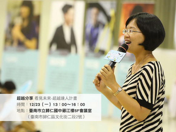 event008 看見未來超越達人計畫介紹─台南教師研習