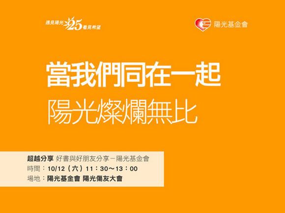 event005 好書與好朋友分享-陽光基金會